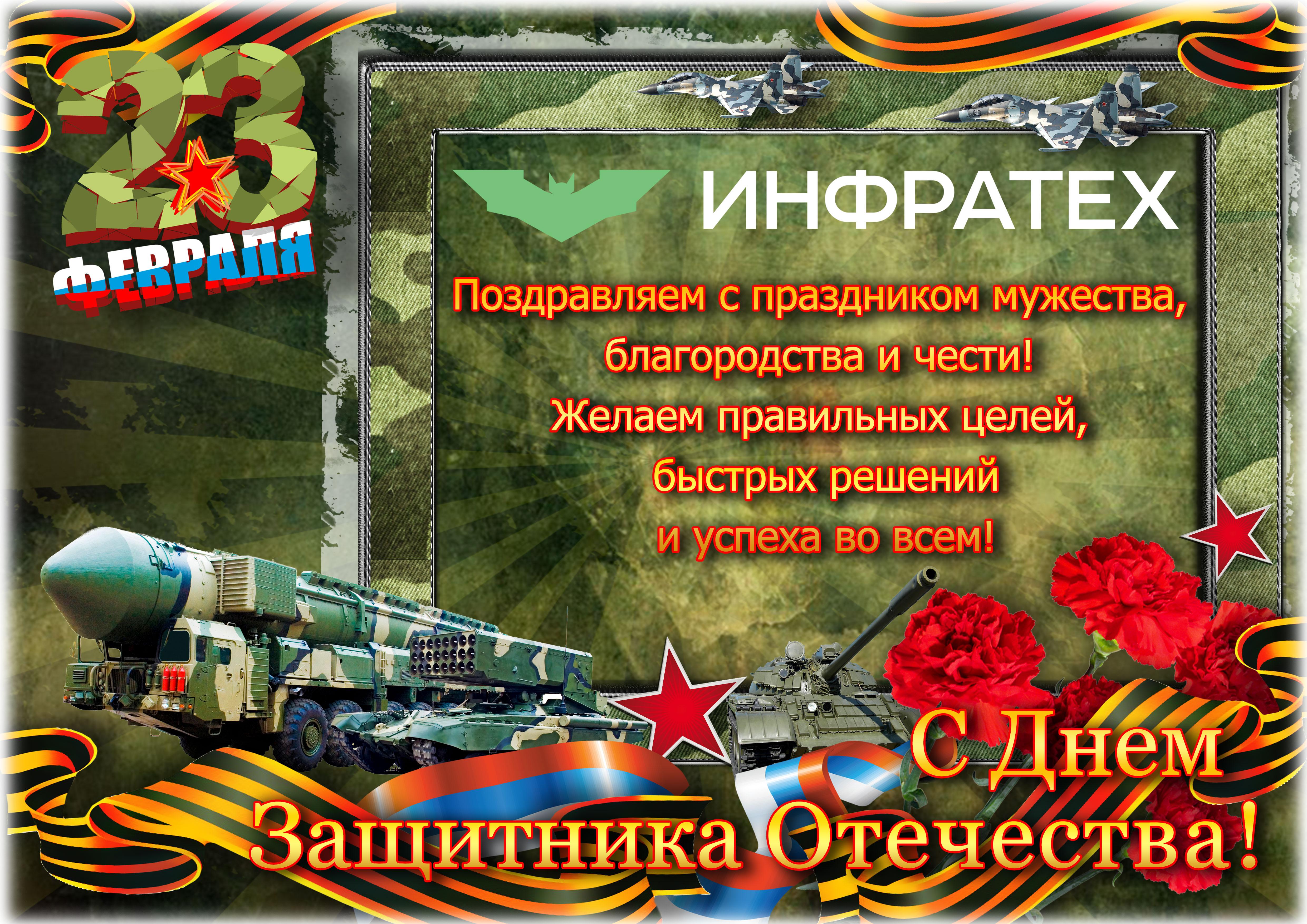 День защитника Отечества  / Инфратех (Infratech)