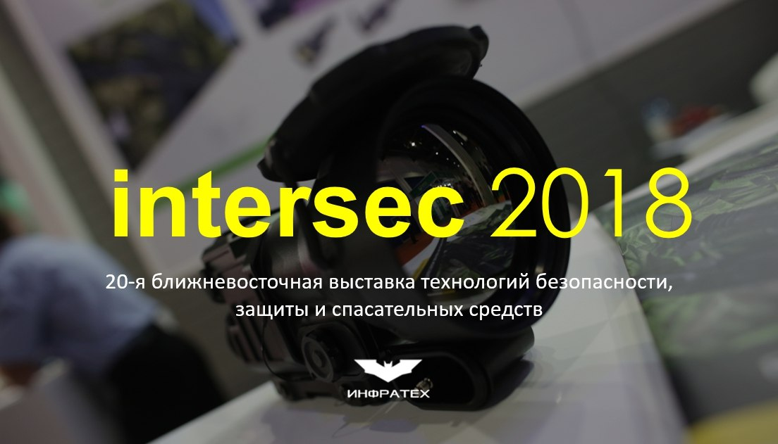 Intersec 2018 - завершилась  / Инфратех (Infratech)
